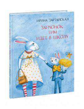 Ирина Зартайская: Зайчонок Тим идёт...