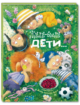 Наталья Карпова: Жили-были дети...
