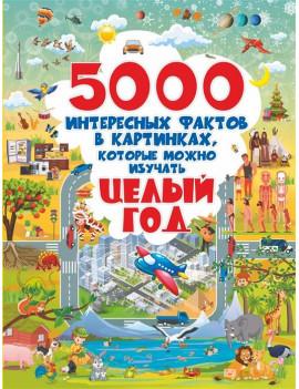 5000 интересных фактов в картинках,...