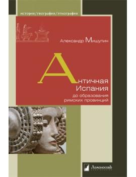 Александр Мишулин: Античная Испания...