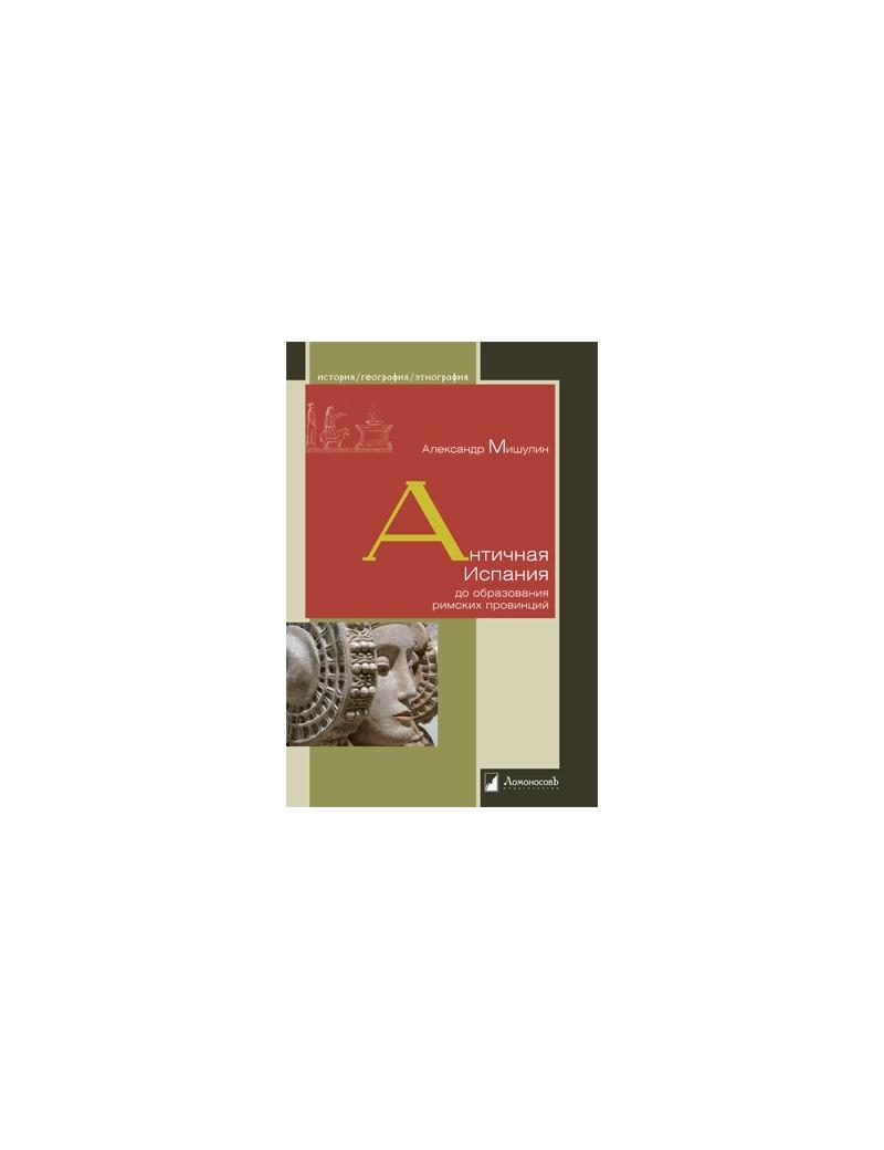 Александр Мишулин: Античная Испания до образования римских провинций