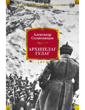Александр Солженицын: Архипелаг ГУЛАГ