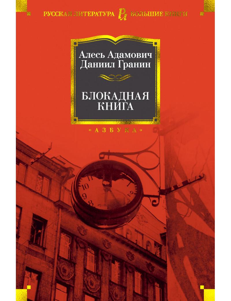 А. Адамович, Д. Гранин: Блокадная книга