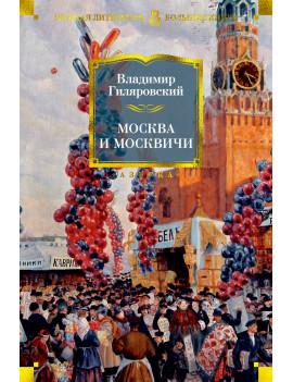 Владимир Гиляровский: Москва и...