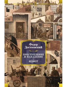 Фёдор Достоевский: Преступление и...