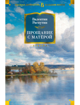 Валентин Распутин: Прощание с Матёрой