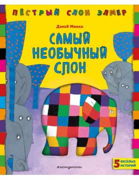 Дэвид Макки: Самый необычный слон