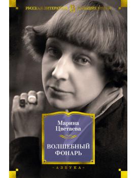 Марина Цветаева: Волшебный фонарь