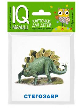 Динозавры. Карточки для детей с...