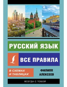 Русский язык. Все правила в схемах...
