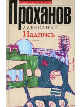 Александр Проханов: Надпись