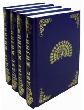 Две жизни. В 3 томах (комплект из 4 книг)