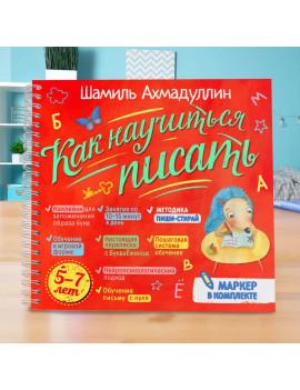 Как научиться писать. Печатные буквы (5-7 лет)