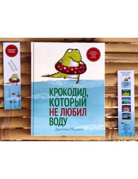 Ароматная книга «Крокодил, который не любил воду»
