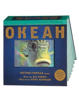 ОКЕАН. Фотикулярная книга