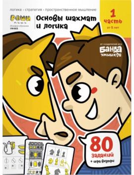 Основы шахмат и логики. Часть 1/  Шахматы для детей от 5 лет