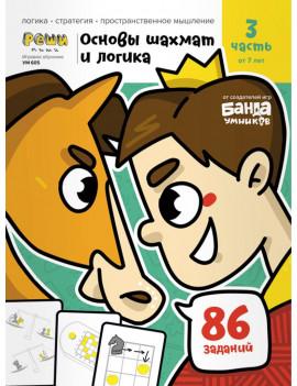 Основы шахмат и логики. Часть 3/  Шахматы для детей от 7 лет