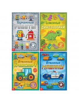4 Книги-вырезалки набор «Бумажные...