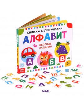 Книжка с липучками «Алфавит»