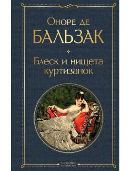 Оноре Бальзак: Блеск и нищета...