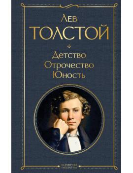 Лев Толстой: Детство. Отрочество....