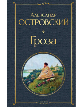 Александр Островский: Гроза (со статьями Добролюбова Н. и Григорьева А.)