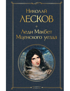 Николай Лесков: Леди Макбет...
