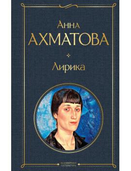 Анна Ахматова: Лирика