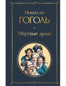 Николай Гоголь: Мертвые души