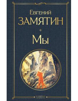 Евгений Замятин: Мы