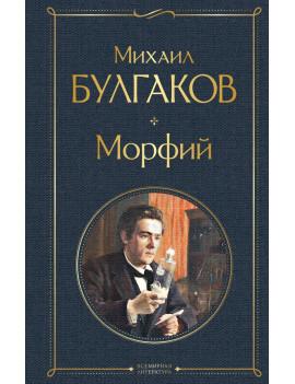 Михаил Булгаков: Морфий