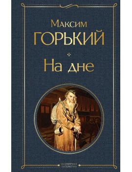 Максим Горький: На дне