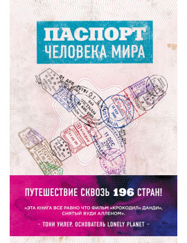 Альберт Поделл: Паспорт человека...