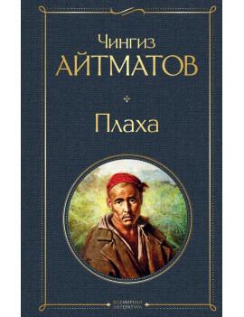 Чингиз Айтматов: Плаха