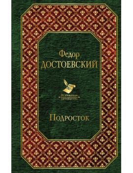 Фёдор Достоевский: Подросток