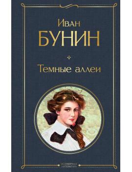 Иван Бунин: Темные аллеи