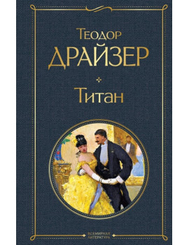 Теодор Драйзер: Титан