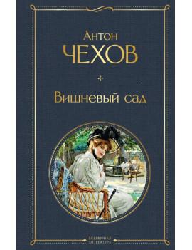 Антон Чехов: Вишневый сад