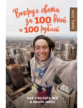 Дмитрий Иуанов: Вокруг света за 100...