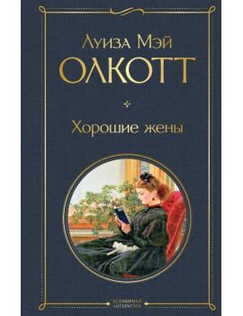 Луиза Олкотт: Хорошие жены