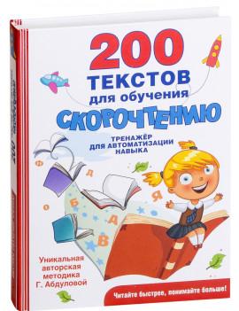 Гюзель Абдулова: 200 текстов для...