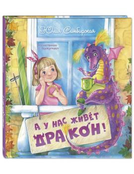 Юлия Симбирская: А у нас живет дракон!