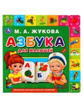 М.А.Жукова. Азбука для малышей....