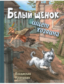 Владислав Крапивин: Белый щенок...