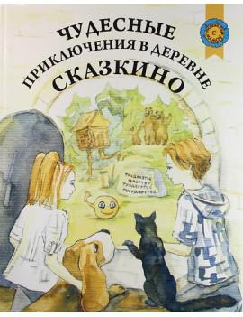 Чудесные приключения в деревне...