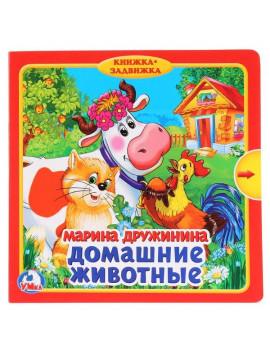 М. Дружинина: Домашние животные (с...