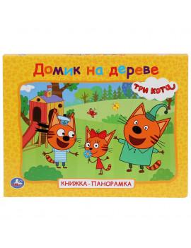 Книжка-панорамка - Три кота - Домик...