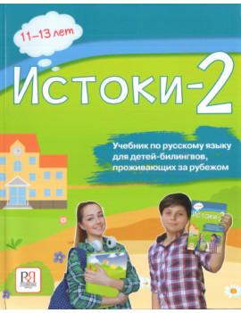 Истоки-2. Учебник по русскому языку...