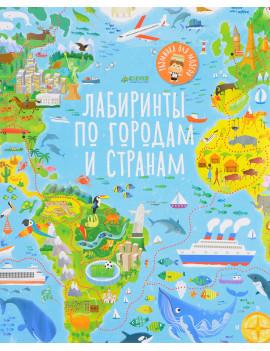 Лабиринты по городам и странам