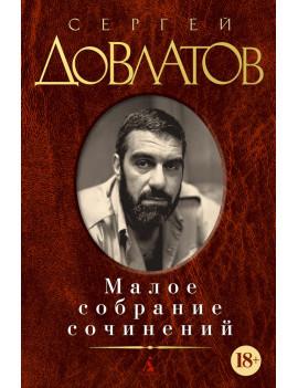 Сергей Довлатов: Малое собрание...